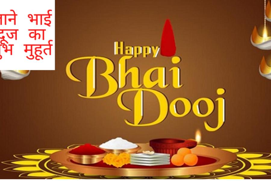 Bhai Dooj 2020 : भैया दूज पर बहनें भाईयों के सौभाग्य की करेंगी प्रार्थना,जाने मुहूर्त