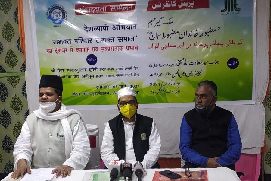 परिवार को टूटने से बचाने के लिए जमाअते इस्लामी देशभर में स्थापित करेगी काउंसिलिंग सेंटर